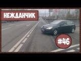 Подборка ДТП и Аварий (Ноябрь) Нежданчик - A new Selection of accidents and Accidents #46