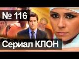 Сериал Клон - 116 серия