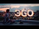 ЭGO - Последнее признание