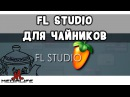 FL Studio для чайников с нуля
