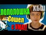 ЛОЛОЛОШКА СОШЕЛ С УМА!! Переиграв в Minecraft!  - ХБШ#1 ( Lololoshka, Майнкрафт)