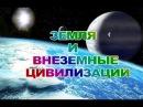 ЗЕМЛЯ И ВНЕЗЕМНЫЕ ЦИВИЛИЗАЦИИ Интервью с Виктором Коршуновым на Глобальной Волне Globalwave