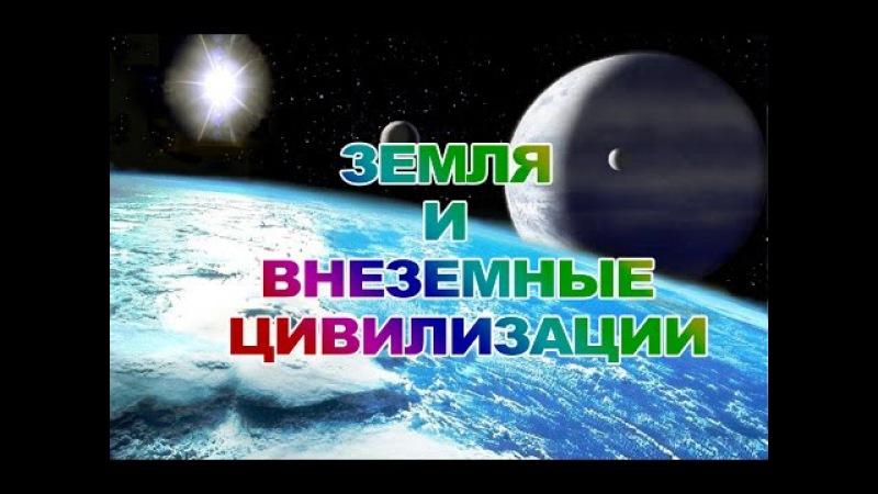 «ЗЕМЛЯ И ВНЕЗЕМНЫЕ ЦИВИЛИЗАЦИИ» - Интервью с Виктором Коршуновым на Глобальной Волне - Globalwave