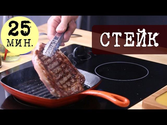 Как приготовить стейк Рибай (Rib eye steak) по рецепту Джейми Оливера | Кухня Дель Норте