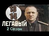 Легавый 2 сезон 13-14 серии (2014) детектив фильм кино сериал 17.11.2014