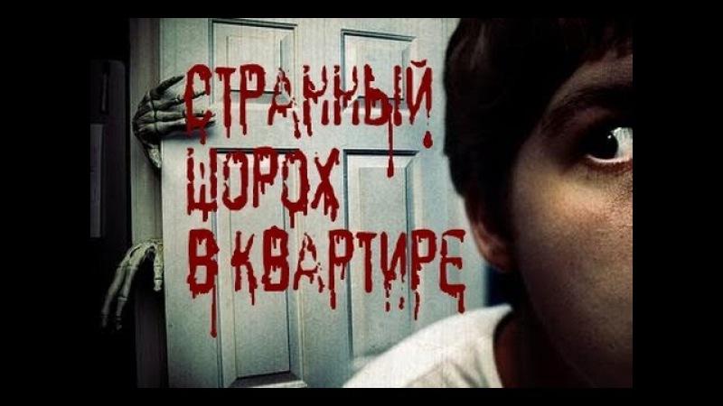 Страшные истории на ночь - Шорох в квартире