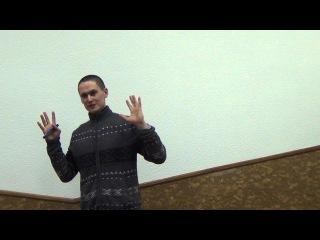 Артем Леонов.Искусство гармоничных отношений 24-02-2015