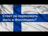 Об опыте жизни в Финляндии. Стоит ли переезжать Часть 1
