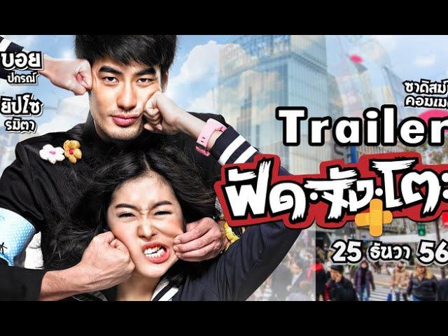 หนัง ออนไลน์ ใหม่ ๆ - หนังไทยใหม่ 2015, fub jung teo