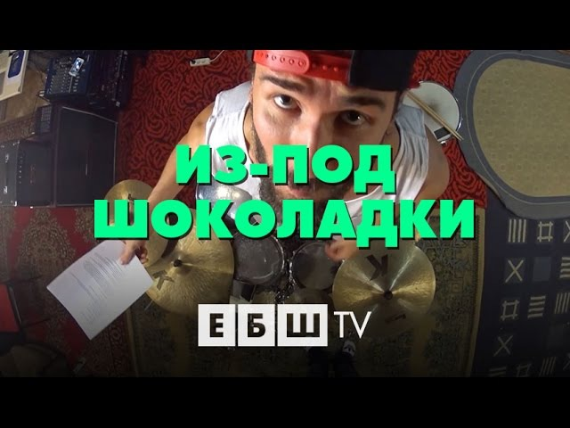 ЕБШ - Из-Под Шоколадки