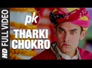 'Tharki Chokro' FULL VIDEO Song PK Aamir Khan Sanjay Dutt T Series