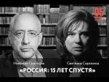 Светлана Сорокина и Николай Сванидзе. «Россия: 15 лет спустя»