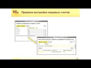 Сергей Виноградов Реализация нового плана счетов в 1С:Страховая компания 8 КОРП