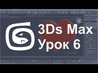 3Ds Max - Урок 6 - Как создать любую форму. Работа с Shapes и Editable Spline