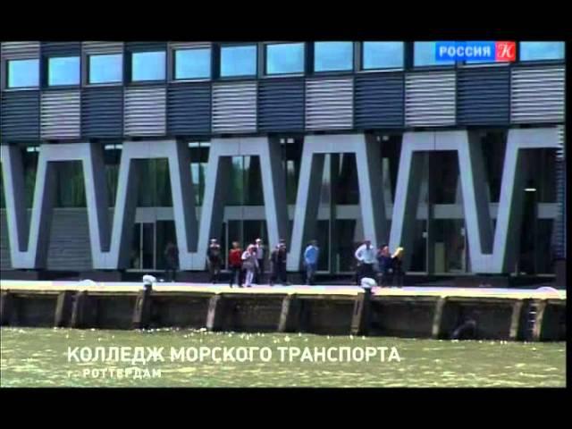 ГОЛЛАНДСКИЕ БЕРЕГА УМНАЯ АРХИТЕКТУРА Серия 1