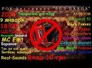"Рок фестиваль ""Без Баяна"" -  Планета 51(Cover Звери - Районы Кварталы)"