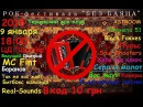 """Рок фестиваль """"Без Баяна"""" - Планета 51(Cover Ляпис Трубецкой - Воины света)"""