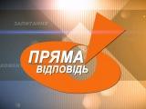 Пряма відповідь 28 жовтня Юлія Сафтенко та Василь Продан