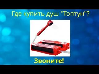 Душ топтун купить Оренбург - Звоните 560-560