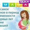 Mamamax.ru |Слинги,одежда для мам|Улан-Удэ