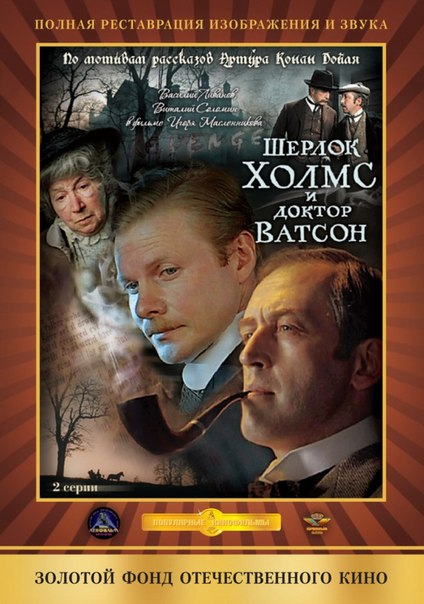 «Шерлок Холмс И Доктор Ватсон: Знакомство» / 1979