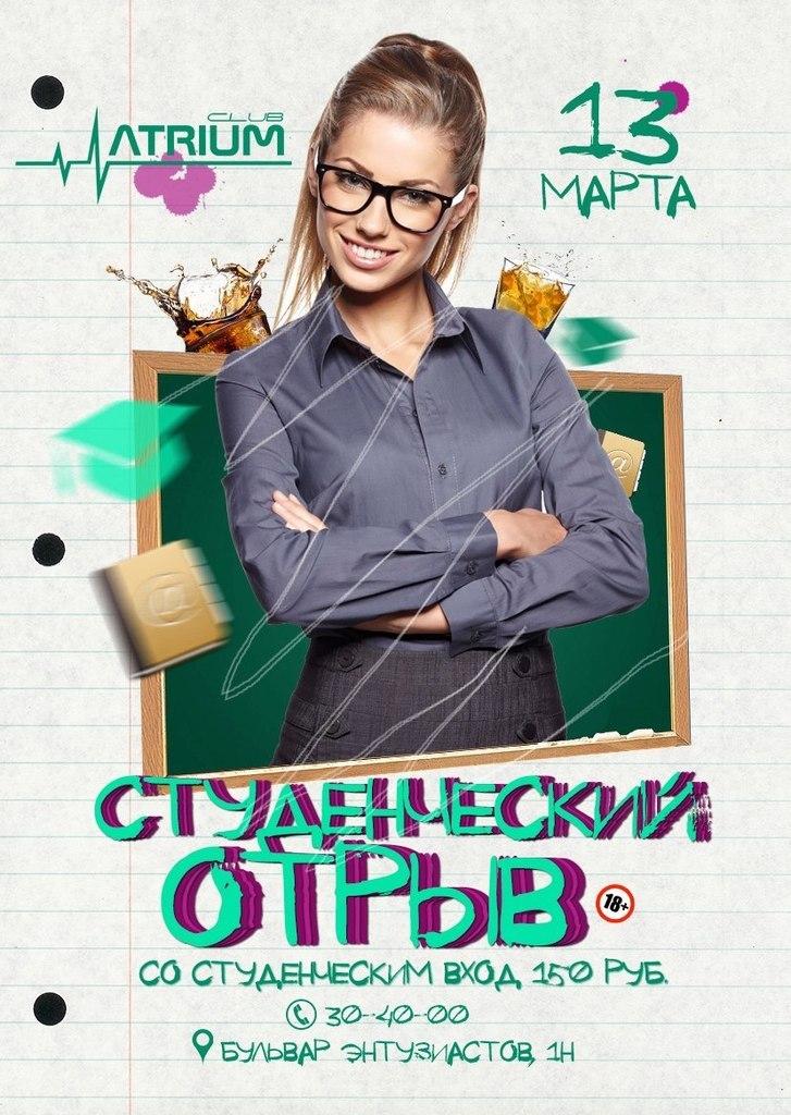 """Афиша Тамбов 13 марта """"Студенческий отрыв"""" Atrium club"""