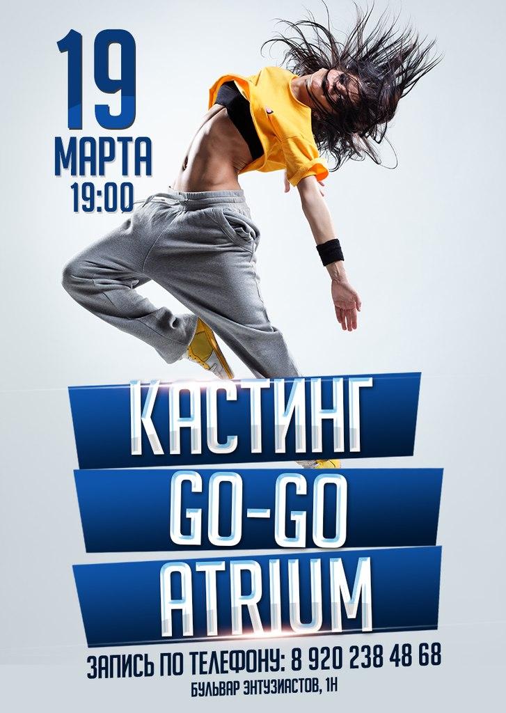 """Афиша Тамбов 19 МАРТА """"КАСТИНГ GO-GO"""" ATRIUM CLUM"""
