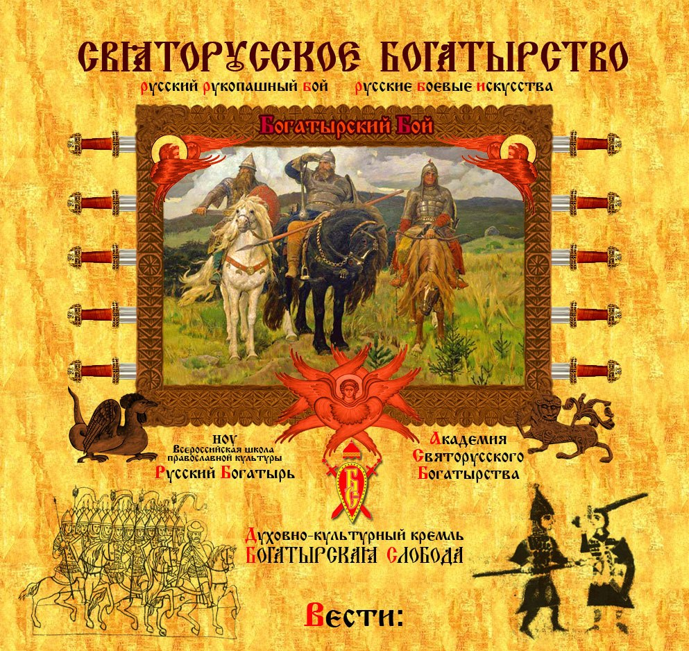 Афиша Калуга «БОГАТЫРСКАЯ СИЛУШКА» впервые в Калуге!