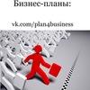 Бізнес-плани  Бизнес-планы