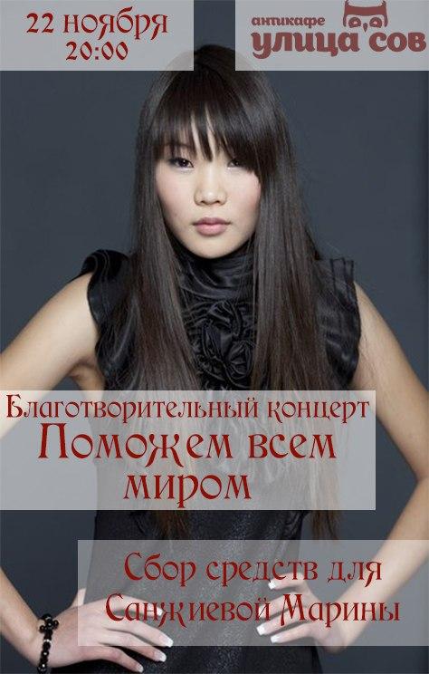 """Афиша Улан-Удэ Благотворительный концерт """"Поможем всем миром"""""""