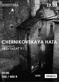 CHERNIKOVSKAYA HATA * Петербург * Ионотека