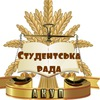 Студентська рада АКУП |Полтава|