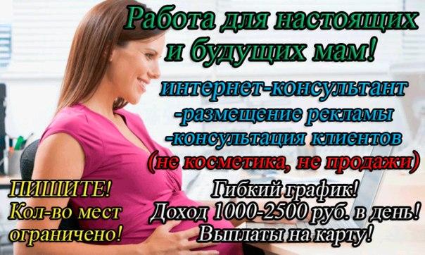 интернет работа для мам в декрете без вложений