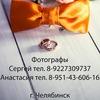 Свадебный   Семейный Фотограф Челябинск
