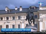 В Петербурге прошло совещание по подготовке к предварительной жеребьевке ЧМ-2018