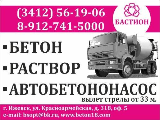 ООО «ИЖ-Бетон» Ижевск - Справочная система