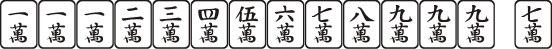 Маджонг (2 частина)
