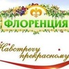 """Салон цветов в Тюмени """"ФЛОРЕНЦИЯ"""""""
