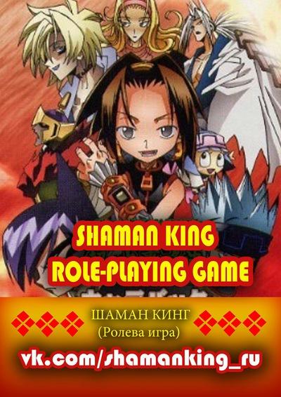 Ролевая игра шаман кинг играть онлайн без регестрации ролевая игра макарена 2007