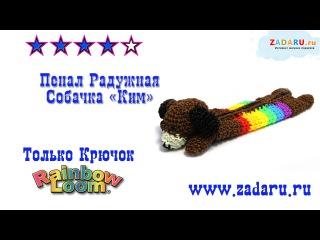 Пенал Радужная Собачка