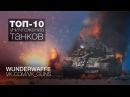 Уничтожение танков ТОП 10