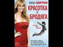 Красотка и бродяга  Beauty and the Least: The Misadventures of Ben Banks (2012)  Krasotka i brodyaga  Beauty and the Least: The Misadventures of Ben Banks (2012)