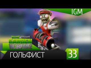 Поиграем в Plants vs. Zombies: Garden Warfare #33 - Гольфист