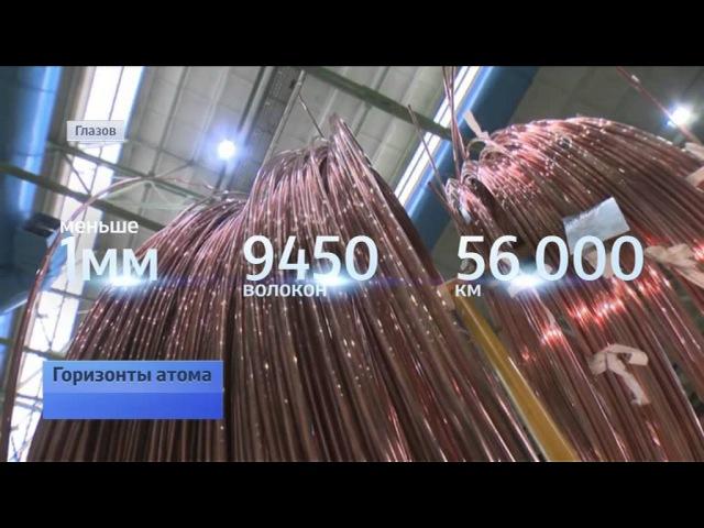 Горизонты атома (17.10.2015) Сверхпроводники для ИТЭР