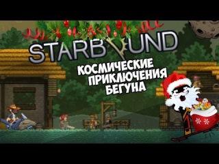 Starbound #3- В шахту!