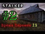 S.T.A.L.K.E.R : Время Перемен 2.5 (Часть-2)-- Дорога на Янтарь --