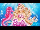 Барби: Жемчужная Принцесса (2014) полная версия HD