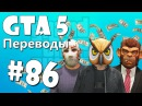 GTA 5 Online Смешные моменты перевод 86 Угон самолета и тюремного автобуса