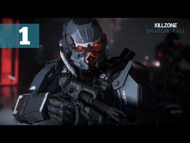 Прохождение Killzone: Shadow Fall (В плену сумрака) — Часть 1: Отец » Freewka.com - Смотреть онлайн в хорощем качестве