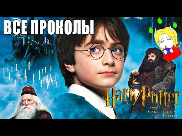 КиноГрехи: Все проколы «Гарри Поттер и Философский Камень»
